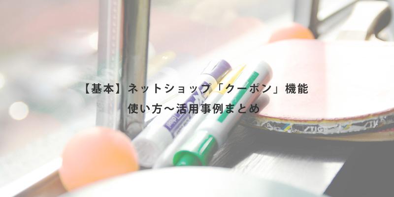 【基本】ネットショップ「クーポン」機能の使い方~活用事例まとめ