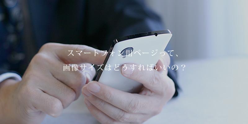 スマートフォン用ページって、画像サイズはどうすればいいの?