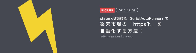 【非公式…!】chrome拡張機能「scriptAutoRunner」で楽天市場の「http→https」を自動化する方法