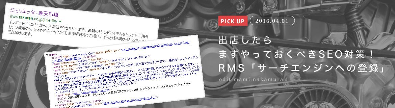 【超基本】出店したらまずやっておくべきSEO対策!RMS「サーチエンジンへの登録」機能