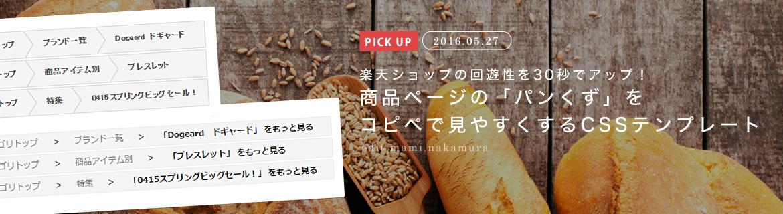 【楽天】30秒で回遊性UP!商品ページの「パンくず」をコピペで見やすくするCSSテンプレート