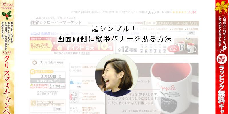 【楽天/Yahoo!】超シンプル!画面両側に縦帯バナーを貼る方法