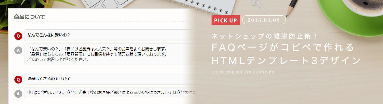 【ネットショップの離脱防止】「FAQページ」がコピペで作れるHTMLテンプレート3デザイン