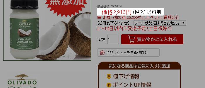 楽天商品ページの価格欄