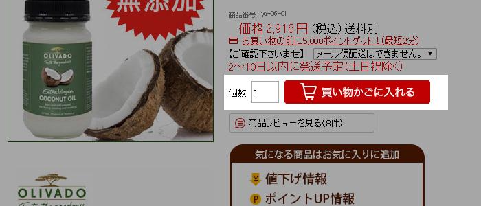 楽天商品ページの買い物かごボタン