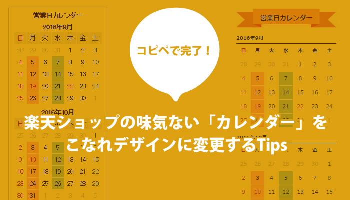 コピペで完了!楽天ショップの味気ない「カレンダー」をこなれデザインに変更するTips
