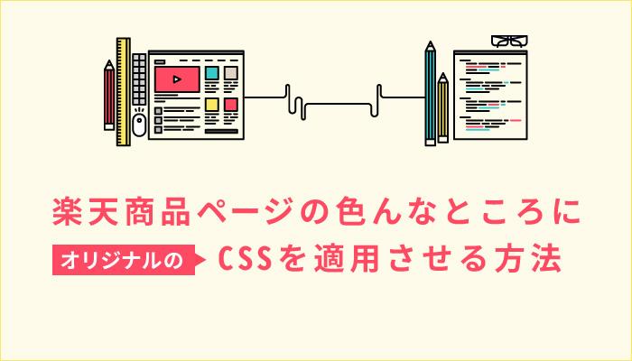 楽天商品ページの色んなところにCSSを適用させる方法