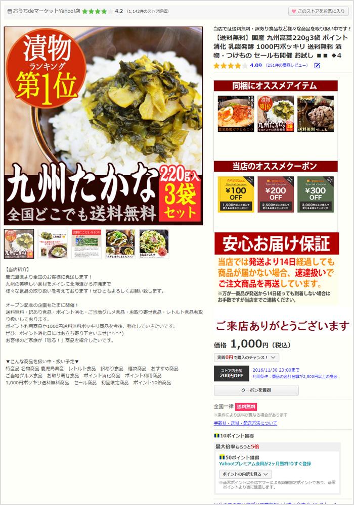 Yahoo!ストア商品ページ2