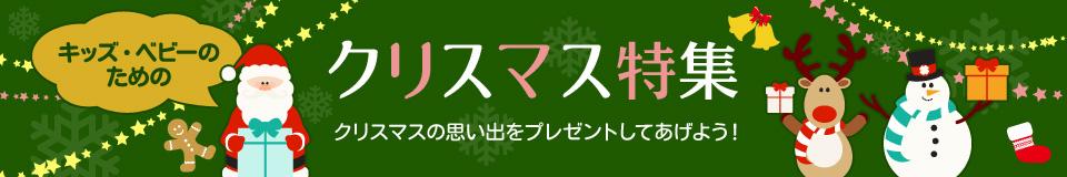 キッズ・ベビーのためのクリスマス特集