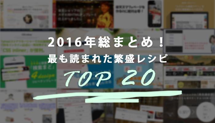 ebfa0dd2ac2 2016年総まとめ・人気記事ランキングトップ20 | OgaRia 繁盛レシピ