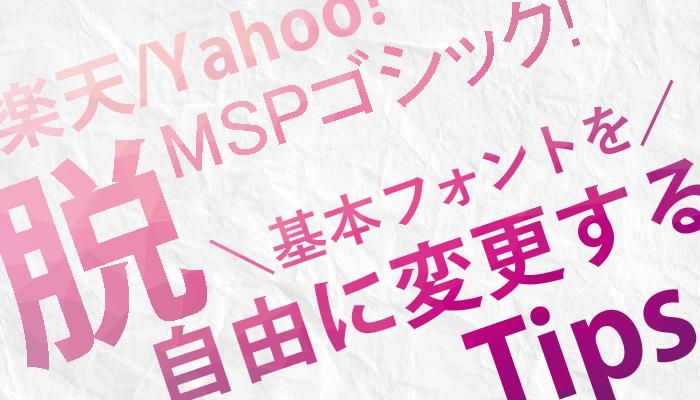 【楽天/Yahoo!】脱MSPゴシック!基本フォントを自由に変更するTips