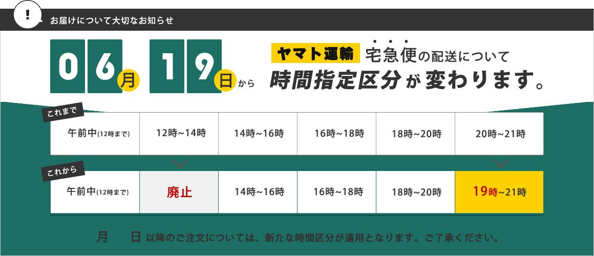 ヤマト運輸時間区分変更_1160px