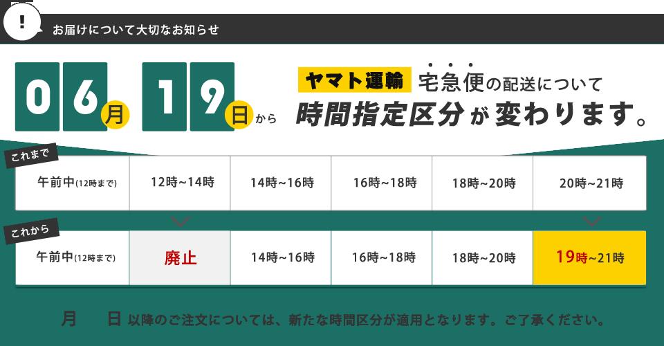 ヤマト運輸時間区分変更_960px