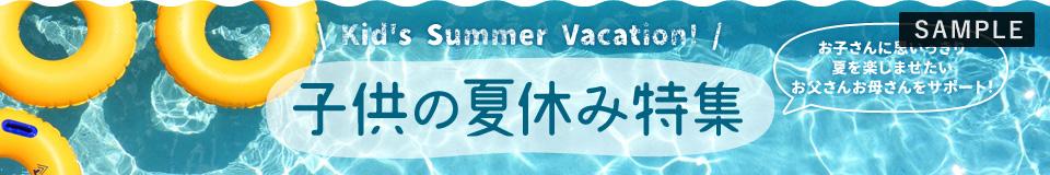 子供の夏休み特集