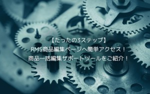 【たったの3ステップ】RMS商品編集ページへ簡単アクセス!商品一括編集サポートツールをご紹介!
