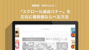 【最新版・超かんたん!】楽天Yahoo!のページに「スクロール追従バナー」を左右複数並べる方法