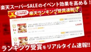 【楽天スーパーSALE】イベント効果を高める!ランキング受賞をリアルタイム速報しよう!