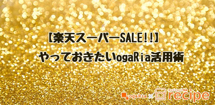 171122_【楽天スーパーSALE!!】-やっておきたいogaRia活用術