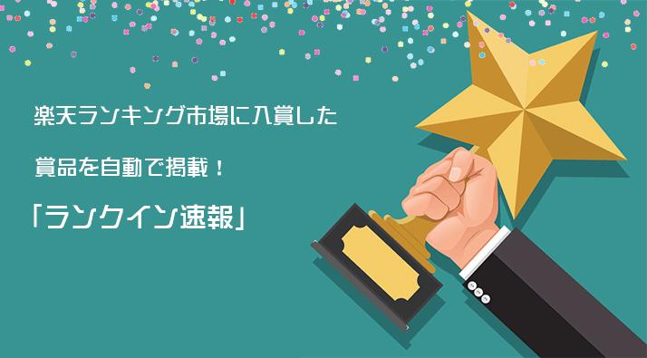 ランクイン速報_キービジュアル