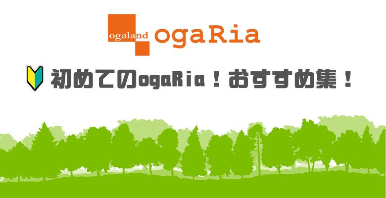 初めてのogaRia!おすすめ集!